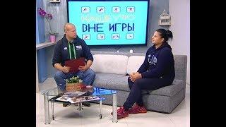 Вне Игры, Анжела Гаспарян, дзюдо и самбо, 10/10/17, kaskad.tv
