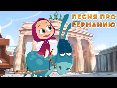 Маша и Медведь - Всё это Германия! 🇩🇪 (Терпение и Труд - Das Ist Gut!) Новая песня 🎵