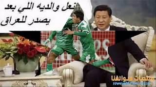preview picture of video 'صور المنتخب العراقي 2015'