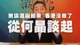'19.11.08【觀點│龍行天下】無論選舉結果 香港沒救了-從何晶談起