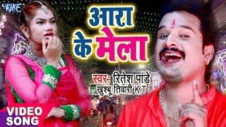 Ritesh Pandey का नया देवी गीत  Ara Ke Mela Nimiya Ke Gachhiya Bhojpuri Devi Geet