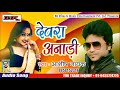 देवरा अनाड़ी - Devara Anari - Ashish Nayak - 2018 New Bhojpuri Song