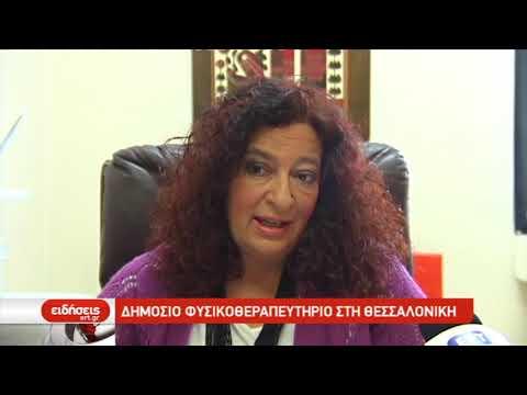 Δημόσιο φυσιοθεραπευτήριο στη Θεσσαλονίκη  | 29/01/2019 | ΕΡΤ
