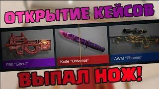 ВЫПАЛ НОЖ В STANDOFF 2 (Knife