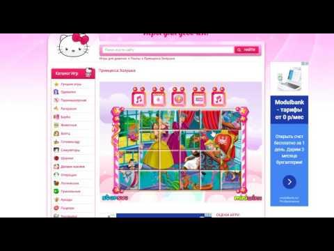Увлекательные игры для девочек - Принцесса Золушка!