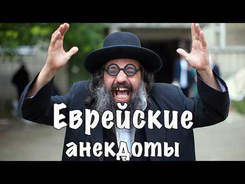 Еврейские анекдоты [16+]