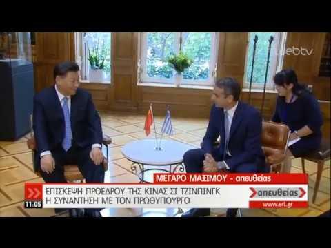 Σε θερμό κλίμα η συνάντηση Μητσοτάκη και Σι Τζιπίνγκ – Σημαντικές συμφωνίες   11/11/2019   EΡΤ
