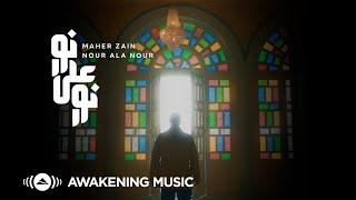 Maher Zain - Nour Ala Nour - ماهر زين - نور على نور | Official Music Video | Nour Ala Nour EP تحميل MP3