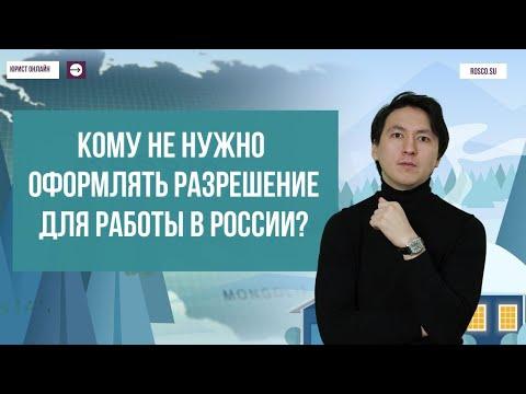 Кому не нужно оформлять разрешение для работы в России?