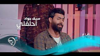 اغاني طرب MP3 Saif Jwad - Ahlfle (Official Video) | سيف جواد - احلفلي - فيديو كليب تحميل MP3