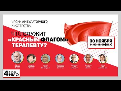 """""""Красные флаги"""" и показания для консультации специалистов. 30.11.2020"""