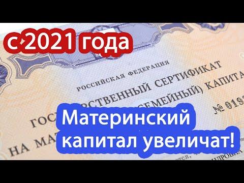 МАТЕРИНСКИЙ КАПИТАЛ в России увеличат с 2021 года, ПОЯСНЕНИЯ по поводу суммы
