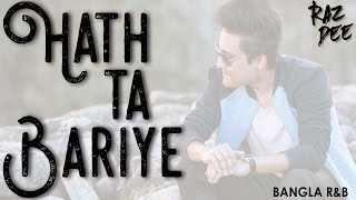Raz Dee | Hath Ta Bariye | Red Wan | Bangla R&B