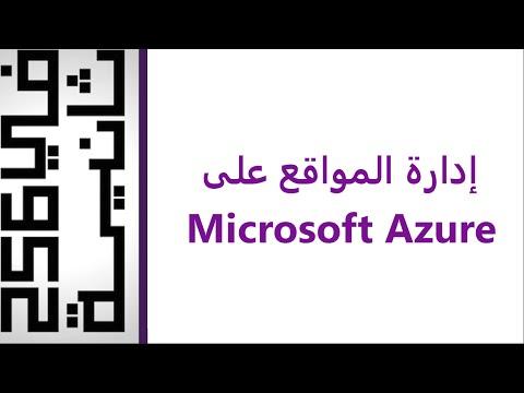 إدارة المواقع على Microsoft Azure
