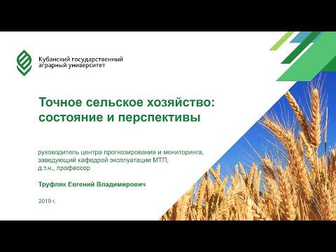 Лекция 1 Точное сельское хозяйство: состояние и перспективы