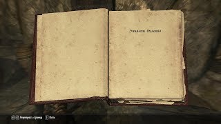 The Elder Scrolls V: Skyrim. Учебник «Этикет булавы» 3. Прохождение от SAFa