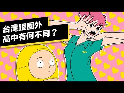 囂搞 Shaogao - 台灣高中跟加拿大高中的差別 台灣教育真的好累...