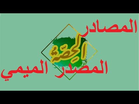 لغة عربية | نحو | المصادر | المصدر الميمي | محمد عبدالمنعم | اللغة العربية الصف الثالث الثانوى الترمين | طالب اون لاين