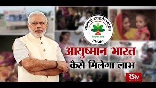 RSTV Vishesh – 21 September, 2018: Ayushman Bharat I आयुष्मान भारत: कैसे मिलेगा लाभ