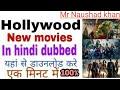 Hollywood full HD Hindi movie download kaise kare    how to download Hollywood    Mr Naushad khan