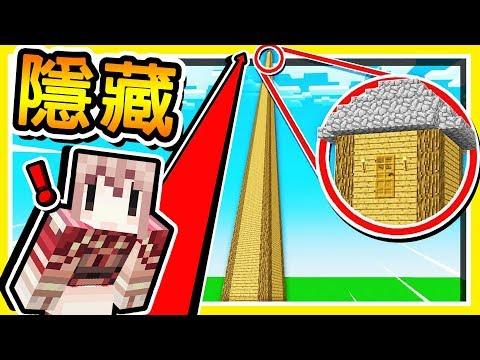 Minecraft 麥塊【隱藏村莊】!! 這裡面藏著【史前生物】!! 居然有這種鬼地方? !! 全字幕