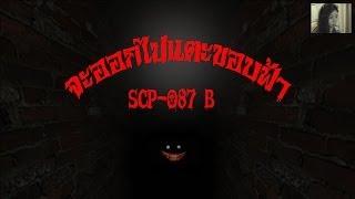scp 087 robloxไทย - TH-Clip