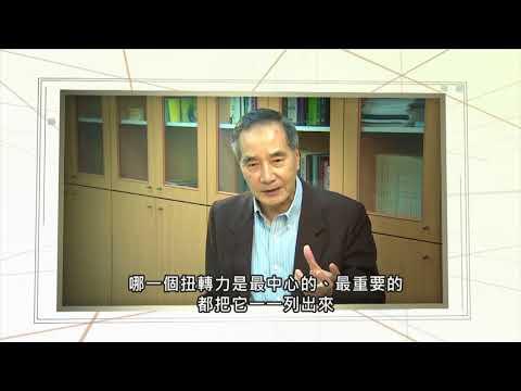 《贏在扭轉力》管理課程DVD 名人推薦-林本堅(中央研究院院士)
