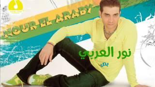 اغاني حصرية نور العربي - بص (النسخة الأصلية) | (Nour El Araby - Boss (Official Audio تحميل MP3