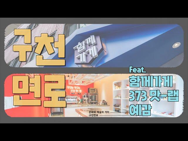 문화·예술의 거리 구천면로를 가다! 시리즈 1탄 -feat.함께가게, 373 맛-랩, 예감-