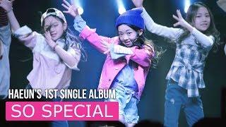 [가사포함] 나하은 (Na Haeun) 첫 싱글앨범 SO SPECIAL(feat. 마이크로닷) 라이브 LIVE 쇼케이스 [ Multi Cams ] Filmed By LEtudel