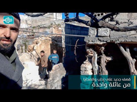 قصف جديد على إدلب والضحايا من عائلة واحدة
