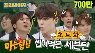 [Pick Voyage] SEVENTEEN came to Knowing Bros↗They are good at everything♥ #KnowingBros#JTBC Voyage