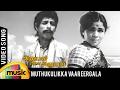 Muthukulikka Varigala Song   Anubavi Raja Anubavi Tamil Movie   Nagesh   Manorama   MS Viswanathan