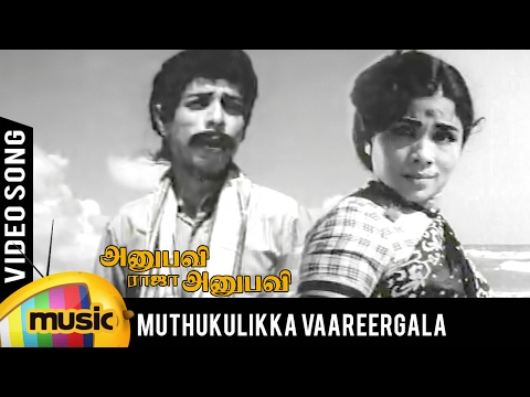 Download Muthukulikka Varigala Song   Anubavi Raja Anubavi Tamil Movie   Nagesh   Manorama   MS Viswanathan HD Mp4 3GP Video and MP3
