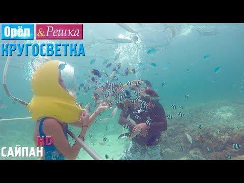 Орёл и Решка. Кругосветка - Сайпан. Северные Марианские острова (1080p HD)