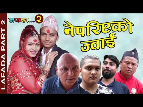 Nepali Short Movie  नेपरियको जवई ||  || 27 JUN Master | 2019 | ft.Raju Master | Master Tv