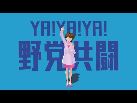 YA!YA!YA! 野党共闘 : マツケンブログ