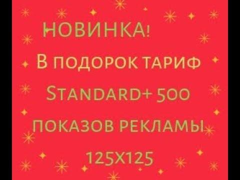 Новинка! Traffik Star! ПЛАТИТ!!!