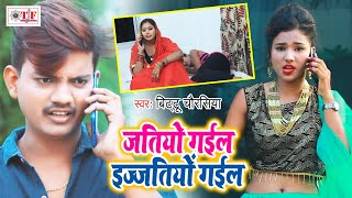 Bittu Chaurasiya का नया भोजपुरी वीडियो | Pyar Me Jatiyo Gail Ijatiyo Gail | Bhojpuri New Video SOng
