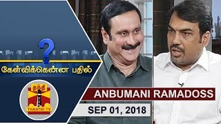 (01/09/2018) Kelvikkenna Bathil   Exclusive Interview with Anbumani Ramadoss