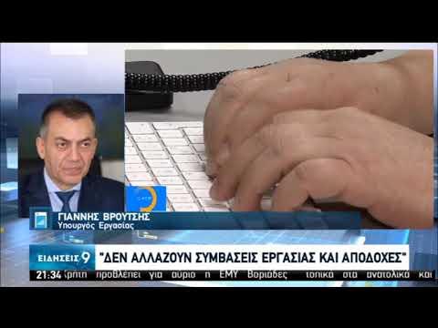 Επανέρχεται η τηλεργασία σε ιδιωτικό και δημόσιο τομέα   20/09/2020   ΕΡΤ