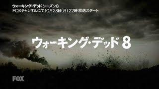 「ウォーキング・デッド」シーズン8 予告編