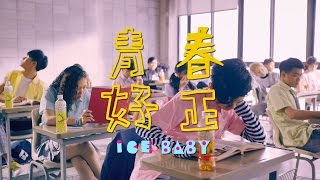 [冰鎮年度歌曲] ICE BABY - 青春好正 (Be Young is Cool) MV | Taiwanese High School Dance