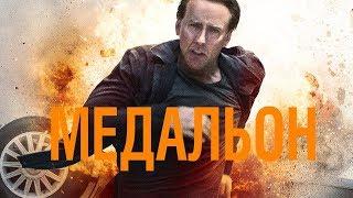 Медальон / Stolen (2012) смотрите в HD