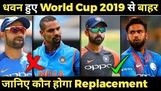 World Cup 2019 - Shikhar Dhawan Ruled out from World cup 2019