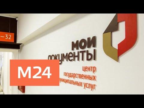 Жалобы в Роспотребнадзор разрешат подавать через МФЦ - Москва 24