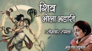 सोमवार स्पेशल !! शिव भोला भंडारी !! Best Shiv Bhajan By Anuradha Paudwal