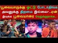 """Super singer junior 6   """"poovaiyaar is not deserved finalist..don't put vote""""  from kappis haters"""