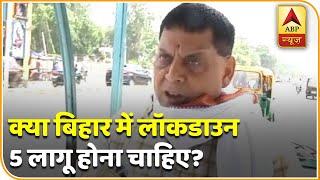 Bihar में Ground reality को अगर देखें तो क्या Lockdown 5.0 लागू होना चाहिए? - Download this Video in MP3, M4A, WEBM, MP4, 3GP