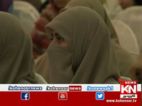 Dora-e-Tafser-e-Quran 23 May 2020 | Kohenoor News Pakistan